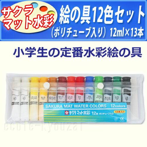 自由研究 自由研究 裁縫 : サクラ水彩絵の具12色【ポリ ...