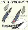 ラバーグリップ切出しナイフ [付鋼製]工作や彫刻等に使える切り出し刀【楽ギフ_包装】【あす楽】【HLS_DU】【RCP】05P01Oct16