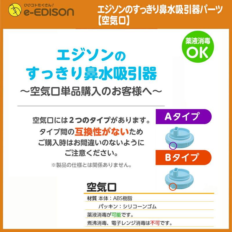 送料無料EDISONMamaエジソンのすっきり「鼻水吸引器」パーツ空気口鼻吸い器鼻みず取り器