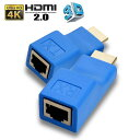 HDMI エクステンダー HDMI to RJ45 HDMI延長器 30M 4Kx2K 1080P 3D HDMI送受信機 TX/RX CAT 5E/6LAN イーサネットコンバーター アダプター