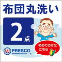 【サービス特集認定商品】布団 クリーニング 2点 丸洗い フ...