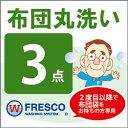 【サービス特集認定商品】布団クリーニング 3点 丸洗い リピ...