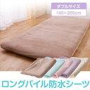 【別送品】おねしょシーツ ロングパイル防水シーツ ダブルサイズ 敷きパッド ベッドパッド 【あす楽】
