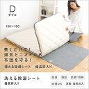 除湿シート 防臭 機能付き ダブルサイズ130×180【送料無料】【別送品】【あす楽】