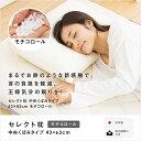 セレクト枕 中央くぼみタイプ 43×63 モチコロール【送料無料】【別送品】