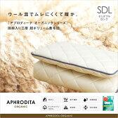 敷き布団 セミダブル【日本製】【送料無料】羊毛混で『ふっかふか』