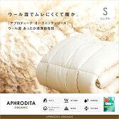 掛け布団 シングル【日本製】【送料無料】羊毛混で『ふっかふか』【あす楽】