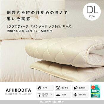 http://image.rakuten.co.jp/e-futon-kobo/cabinet/standard/s4_dl.jpg