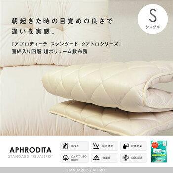 http://image.rakuten.co.jp/e-futon-kobo/cabinet/quattro/thumbnail-s.jpg