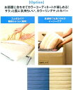 カラーリングマットカバー ATX-MC6-S【春の新生活0206】
