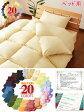 ベッド用カラー羽根組ふとん カバー付き8点セット/セミダブル …送料無料…