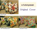 *50 e- futon person original cushion cover (new pattern) /50 fs2gm