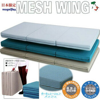 With ★ with giveaway ★ magniflex mesh wing, single size regular imports long-term warranty data. High memory mattresses