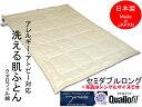 日本製・洗えるダクロンクォロフィルアクア綿肌ふとん(セミダブルロング)ランキング入賞♪【品質保証付】