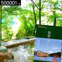 カタログギフト エグゼタイム Part5 箱根の贈りもの 50000円コース パート5【有効期限18