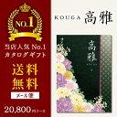 カタログギフト 送料無料 高雅 桜(さくら) BOO 208...