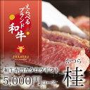 カタログギフト えらべるブランド和牛 5000円コース 桂(...