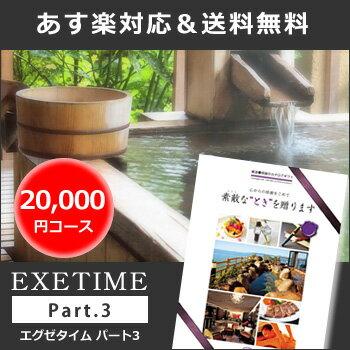 温泉旅行付きカタログギフト EXETIME