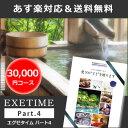 カタログギフト エグゼタイム Part4 30000円コース 旅行カタログギフト 温泉カタログギフト
