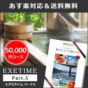カタログギフト EXETIME(エグゼタイム) Part5 50000円コース パート5 送料無料