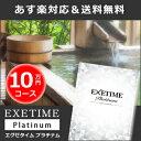 カタログギフト エグゼタイム プラチナム 10万円コース exetime 送料無料 旅行ギフト 温泉