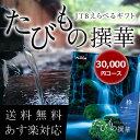 カタログギフト JTB たびもの撰華 柊(ひいらぎ) 300...