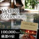 カタログギフト 選べる体験ギフト 厳選の宿 10万円コース 宿泊プラン リンベル 旅行カタログギフト