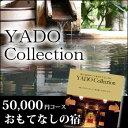 カタログギフト 選べる体験ギフト おもてなしの宿 50000円コース 宿泊プラン 送料無料 リンベル