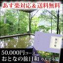 カタログギフト おとなの旅日和 りんどう 50000円コース 送料無料 旅行カタログギフト 旅行ギフ