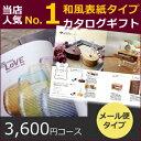 カタログギフト 送料無料 高雅 水仙(すいせん) 3600円コース メール便送料無料 出産内祝い 結