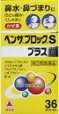 【第(2)類医薬品】ベンザブロックSプラス錠(36錠)