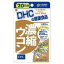 【ポスト便】DHC濃縮ウコン(20日40粒)