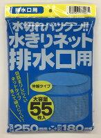 PE水切りネット排水(55枚入)