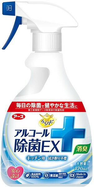 らくハピアルコール除菌EX(420mL)