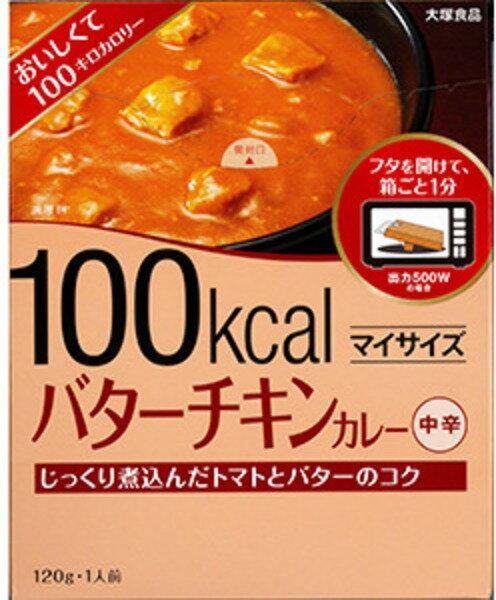 マイサイズバターチキンカレー(120g)