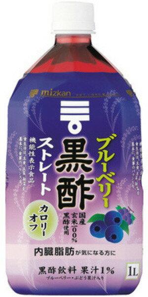 ブルーベリー黒酢ストレート(1L)