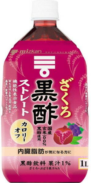 ざくろ黒酢ストレート(1L)