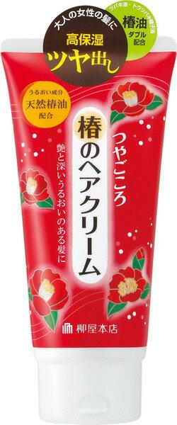 つやごころ椿のヘアクリーム(160g)