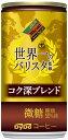 【お一人様1ケース限り】ダイドーコク深B微糖世界一バリスタ缶(185g×30本)