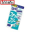 【ポスト便】DHCフォースコリー(20日分80粒)
