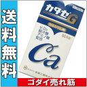 【送料無料】【第2類医薬品】カタセG(504錠)