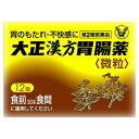【第2類医薬品】大正漢方胃腸薬(12包)