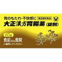 【第2類医薬品】大正漢方胃腸薬(60錠)