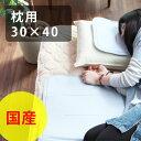 洗えるひんやりジェルマット 枕用 (cool 冷感 涼感 冷却マット 涼感パッド ウォッシャブル 日本製 国産 さわやか 冷却 安心ジェル 省エネ)