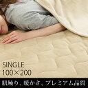 mofua プレミアムマイクロファイバー敷きパッド シングルサイズ(モフア 敷き毛布 )