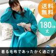 NuKME フリースガウンケット180丈(ヌックミー マイクロファイバー毛布 着る毛布 北欧 丸洗いOK 節電)【送料無料】