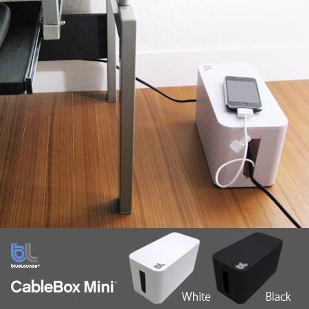blueLounge CableBox Mini(ブルーラウンジ ケーブルボックス 収納ボックス 収納BOX ケーブルBOX ケーブル収納 コードケース コード収納 収納ケース)