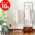 コートハンガー タワー(ハンガーラック コートラック タワー ハンガー yamazaki 衣類収納 ワードローブ)【送料無料】