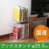 積み重ねブックスタンド マルテ Lサイズ(book stand ブックシェルフ ワイヤー シンプル 日本製 コンパクト)