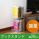 積み重ねブックスタンド マルテ Mサイズ(book stand ブックシェルフ ワイヤー シンプル 日本製 コンパクト)